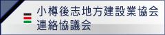 小樽後志地方建設業協会連絡協議会