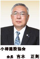 小樽建設協会 会長 吉本 正則