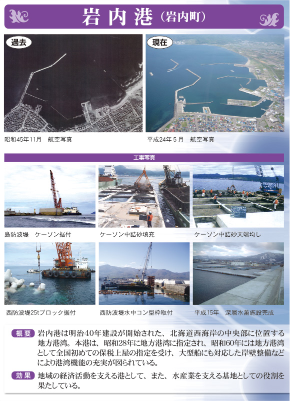 岩内港(岩内町)