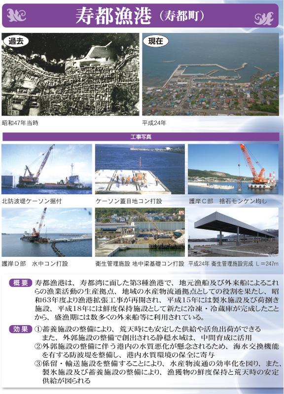 寿都漁港(寿都町)