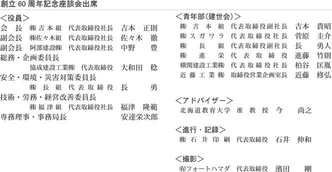 zadankai_page1_02