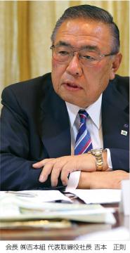 会長 ㈱吉本組 代表取締役 吉本 正則
